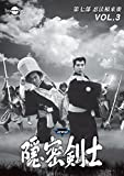 隠密剣士 第7部 忍法根来衆 HDリマスター版DVDVol.3