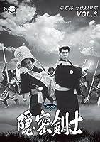 隠密剣士 第7部 忍法根来衆 HDリマスター版DVDVol.3<宣弘社75周年記念>