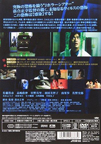 感染 プレミアム・エディション [DVD]