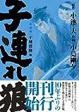 子連れ狼 4―愛蔵版 (キングシリーズ)