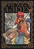 3×3EYES(29) (ヤングマガジンコミックス)
