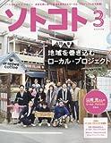 SOTOKOTO(ソトコト) 2017年 3 月号[地域を巻き込むローカル・プロジェクト] 画像