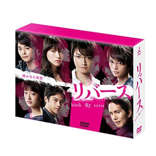 リバース DVD-BOX[DVD]