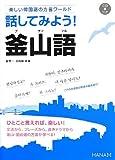 楽しい韓国語の方言ワールド 話してみよう! 釜山語(プサンマル)