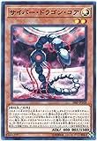 遊戯王 / サイバー・ドラゴン・コア(スーパーレア) / 18SP-JP105 / スペシャルパック 20th ANNIVERSARY EDITION Vol.1