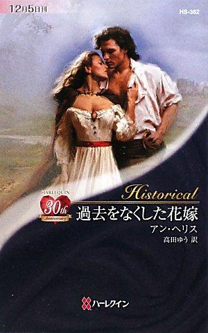 過去をなくした花嫁 (ハーレクイン・ヒストリカル・ロマンス)