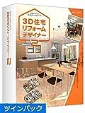 3D住宅リフォームデザイナー2 ツインパック