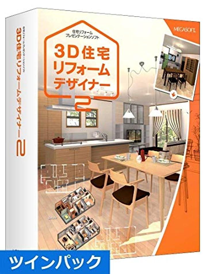バリア行為報復3D住宅リフォームデザイナー2 ツインパック