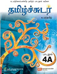 Higher Tamil Language Textbook 4A for Secondary Schools (HTLSS) (Tamil Sudar)