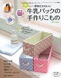 牛乳パックの手作りこもの (レディブティックシリーズ no. 3021)