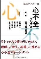 心不全クルズス (臨床クルズスシリーズ 3)