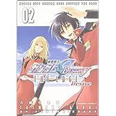 機動戦士ガンダムSEED DESTINY THE EDGE Desire (2) (角川コミックス・エース 137-7)