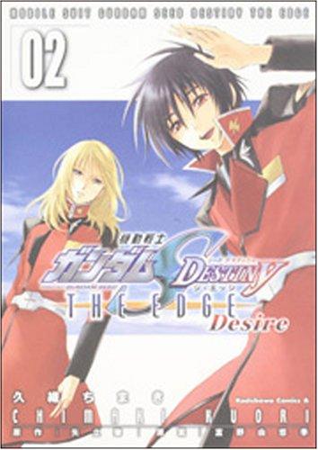 機動戦士ガンダムSEED DESTINY THE EDGE Desire (2) (角川コミックス・エース 137-7)の詳細を見る