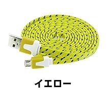 Android用 MARVEL CABLE / FLAT(マーベルケーブル/フラット) 190cm充電用ケーブル (イエロー)