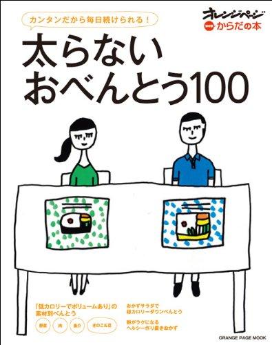 太らないおべんとう100 (オレンジページムック オレンジページからだの本 保存版)の詳細を見る