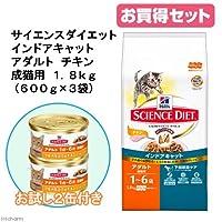 サイエンスダイエット インドアキャット アダルト チキン 成猫用 1.8kg(600g×3袋) お試し2缶おまけ付き ヒルズ