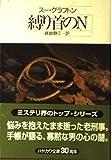 縛り首のN (ハヤカワ・ミステリ文庫)