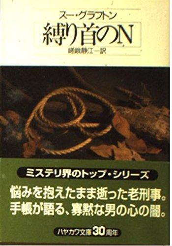 縛り首のN (ハヤカワ・ミステリ文庫)の詳細を見る