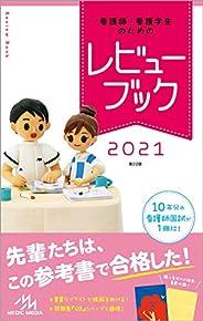 看護師・看護学生のためのレビューブック2021