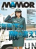 MAMOR(マモル) 2017 年 12 月号 [雑誌] (デジタル雑誌)