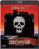 面会時間 -HDリマスター版-[Blu-ray/ブルーレイ]