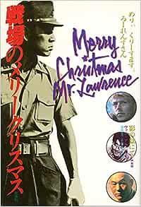 戦場のメリークリスマス 単行本