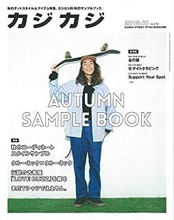 カジカジ 2018年 10 月号 (雑誌)