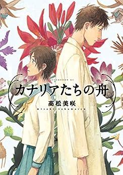 [高松美咲]のカナリアたちの舟 (アフタヌーンコミックス)