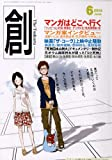 創 (つくる) 2010年 06月号 [雑誌]