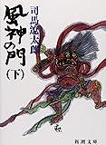 風神の門 (下) (新潮文庫)