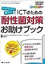 ICTのための耐性菌対策お助けブック: べッドサイドで使える! (インフェクションコントロール2019年春季増刊)