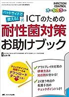 ICTのための耐性菌対策お助けブック: チェックポイントと指導ツールのダウンロードデータつき!(インフェクションコントロール2019年春季増刊)