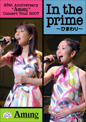 "25th Anniversary ""Aming"" Concert Tour 2007 In the prime ~ひまわり [DVD]"
