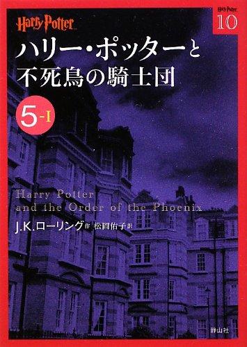 ハリー・ポッターと不死鳥の騎士団 5-1 (ハリー・ポッター文庫)の詳細を見る
