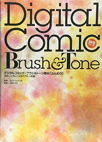 デジタルコミック ブラシ&トーン素材 ふんわり カラー・グレー・カケアミ・点描の詳細を見る