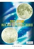 太陽・月・星のこよみ / 公益財団法人 国際文化交友会