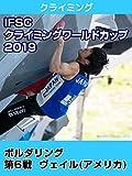 IFSC クライミングワールドカップ 2019 ボルダリング 第6戦 ヴェイル(アメリカ)