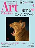 ARTcollectors'(アートコレクターズ) 2017年 4 月号