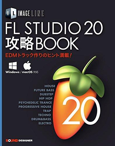 FL STUDIO 20 攻略BOOK (IMAGE LINE)
