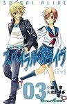 スパイラル・アライヴ 3 (3) (ガンガンコミックス)
