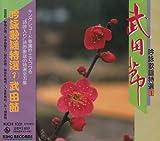 吟詠歌謡特選(1)〜武田節〜