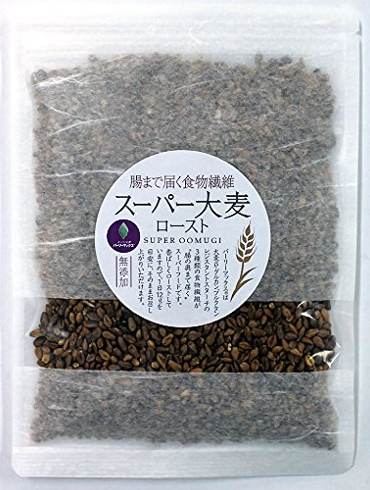 囲いステレオタイプ補償スーパー大麦 ロースト バーリーマックス 100g そのまま食べる スーパーフード バーリマックス