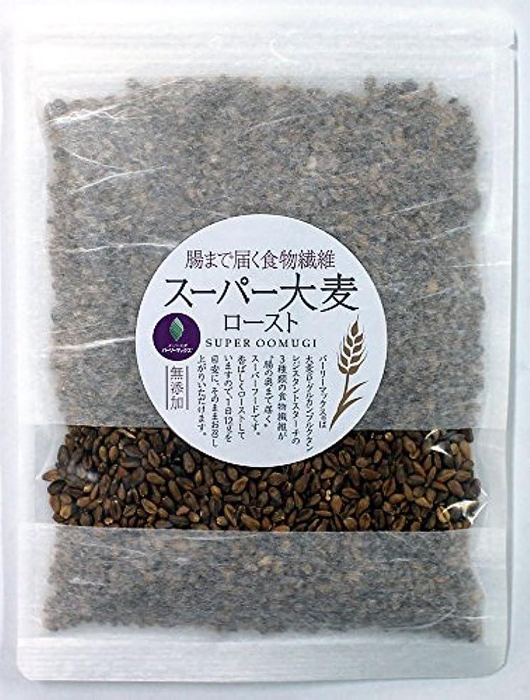 女優ムスオートスーパー大麦 ロースト バーリーマックス 100g そのまま食べる スーパーフード バーリマックス