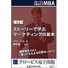 グロービスの実感するMBA4 ストーリーで学ぶマーケティングの基本 (ビヨンドブックス)
