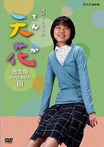 NHK連続テレビ小説 天花 完全版 DVD-BOX 第3集