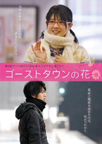 ゴーストタウンの花 [DVD] -