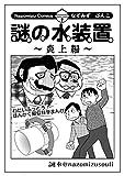 謎の水装置 炎上編 (Nazomizu Comics なぞみずぶんこ)