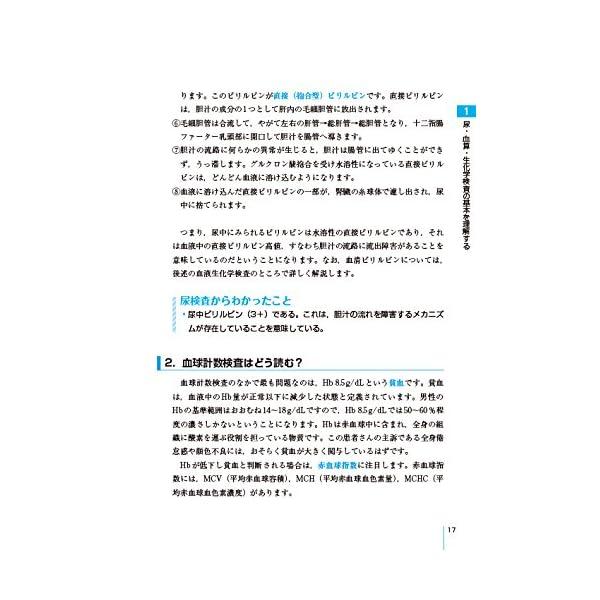 臨床検査専門医が教える 異常値の読み方が身につく本の紹介画像8