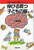 伸びる育つ子どもの脳―左脳・右脳の共働メカニズム