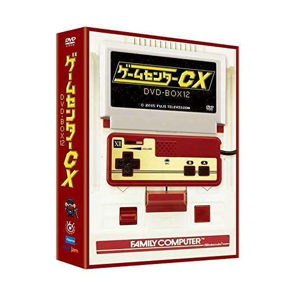 ゲームセンターCX DVD-BOX12の商品画像
